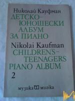 Школи по пиано